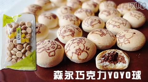 平均最低只要49元起(含運)即可享有森永巧克力YOYO球 6袋/12袋/22袋(110g±5g/袋)。