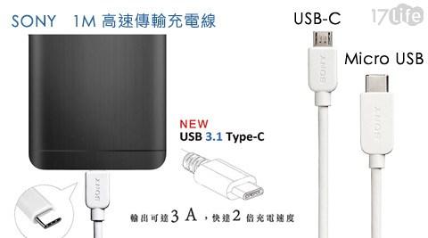 只要420元(含運)即可享有【SONY】原價690元Type-C USB-C-Micro USB 1M 高速傳輸充電線1入。