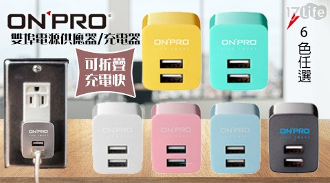 平均最低只要238元起(含運)即可享有ONPRO UC-2P01 USB雙埠電源供應器/充電器(5V/2.4A)1入/2入/4入,多色任選,非人為因素故障保固1年。