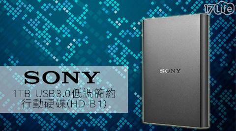 只要2,490元(含運)即可享有【SONY】原價2,990元1TB USB3.0低調簡約行動硬碟(HD-B1)1入只要2,490元(含運)即可享有【SONY】原價2,990元1TB USB3.0低調簡..