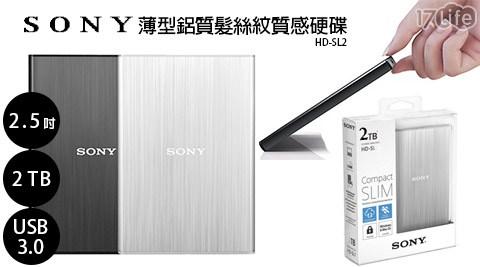 只要4,590元(含運)即可享有【SONY】原價5,590元2.5吋2TB薄型鋁質髮絲紋質感行動硬碟USB3.0(HD-SL2)只要4,590元(含運)即可享有【SONY】原價5,590元2.5吋2T..