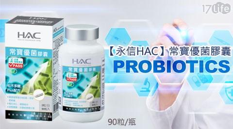 平均每粒最低只要11元起(含運)即可享有【永信 HAC】常寶優菌膠囊90粒/180粒/360粒(90粒/瓶)。