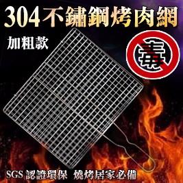 304不鏽鋼烤肉架