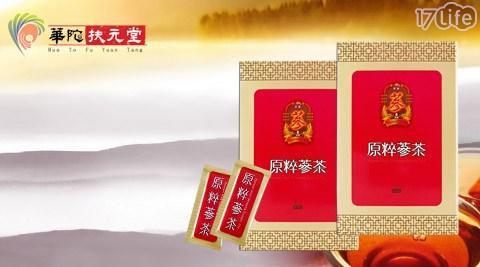 平均每盒最低只要248元起(含運)即可購得【華陀扶元堂】天官原粹蔘茶1盒/2盒/4盒(30包/盒)。
