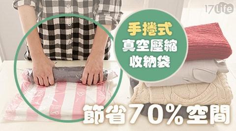 平均最低只要167元起(含運)即可享有【ikloo】手捲式真空壓縮收納袋6入(1組)/12入(2組)/24入(4組),每組內含3種尺寸:S/M/L。