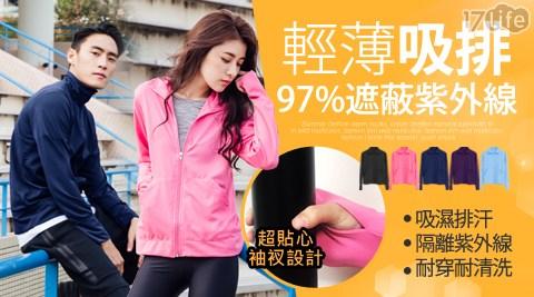 平均最低只要319元起(含運)即可享有【BeautyFocus】台灣製吸排抗UV認證立領防曬外套任選1入/2入/3入/6入,多色多尺寸選擇。