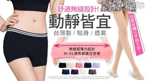 平均最低只要99元起(含運)即可享有【BeautyFocus】台灣製超彈力貼身無縫平口褲任選1入/3入/6入/12入,多色選擇。