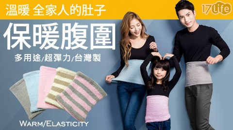 平均最低只要99元起(含運)即可享有【BeautyFocus】台灣製多用途萊卡彈力保暖親子款束腹帶平均最低只要99元起(含運)即可享有【BeautyFocus】台灣製多用途萊卡彈力保暖親子款束腹帶:1..