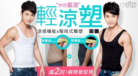 平均最低只要149元起(含運)即可享有【BeautyFocus】台灣製男性涼感機能雕塑背心平均最低只要149元起(含運)即可享有【BeautyFocus】台灣製男性涼感機能雕塑背心1入/2入/4入/6..