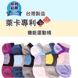 【BeautyFocus】台灣製萊卡專利機能運動襪