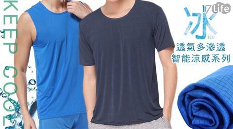 平均每件最低只要99元起(含運)即可享有吸濕排汗透氣涼感短袖上衣/背心任選1件/2件/4件/8件,顏色:黑色/灰色/寶藍色/灰藍色/酒紅色,尺碼:M/L/XL。