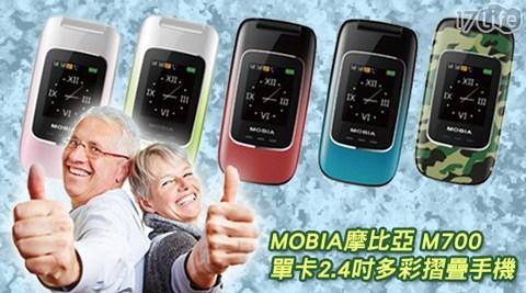 只要1,688元(含運)即可享有【MOBIA 摩比亞】原價3,990元M700單卡2.4吋多彩摺疊手機一台,多色任選,保固一年,加贈手機保護套一入。