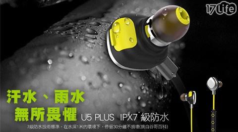 平均每入最低只要1,150元起(含運)即可享有【MIFO】IPX7 级防水等級U5 PLUS智能防水運動無線藍芽耳機1入/2入,顏色:活力綠/深邃黑,享3個月保固!