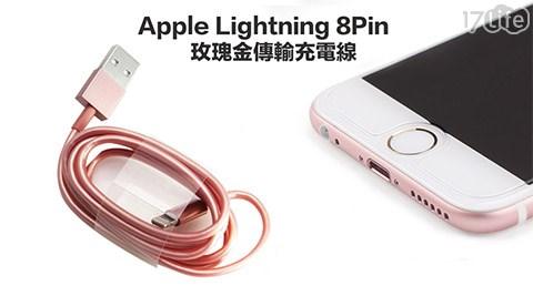 平均每入最低只要39元起(含運)即可享有APPLE IPhone專用玫瑰金充電傳輸線1入/2入/4入/8入/12入/20入。