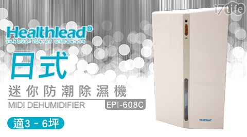 只要2,680元(含運)即可享有【Healthlead】原價3,200元日式迷你防潮除濕機EPI-608C(白)只要2,680元(含運)即可享有【Healthlead】原價3,200元日式迷你防潮除濕..