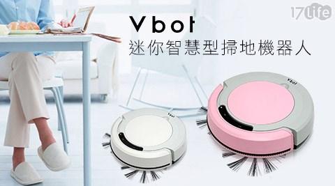 只要2980元(含運)即可購得【VBOT】原價5980元迷你智慧型掃地機器人公主機1台,顏色:粉紅/淺灰。購買再加贈濾網2入;享一年保固。