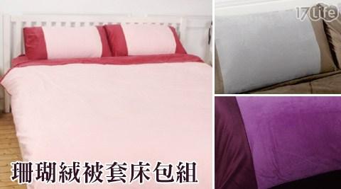 只要980元起(含運)即可購得原價最高3580元珊瑚絨被套床包組系列1組:(A)雙人/(B)雙人加大;款式:愛戀/靜夢/藏愛。