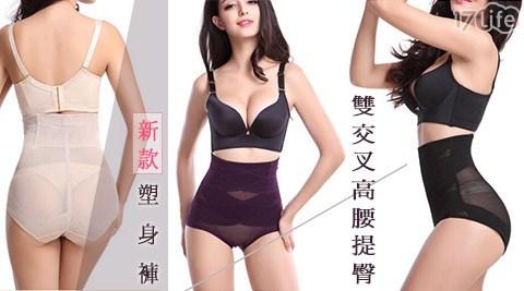 平均每入最低只要135元起(含運)即可享有新款雙交叉高腰提臀塑身褲1入/3入/6入/12入/24入/48入,顏色:黑/紫/膚,尺寸:L/XL/XXL。
