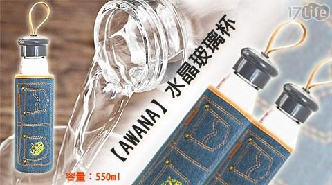 平均每入最低只要229元起(含運)即可購得【AWANA】水晶玻璃杯(附牛仔布套)1入/2入/4入/8入,容量:550ml。