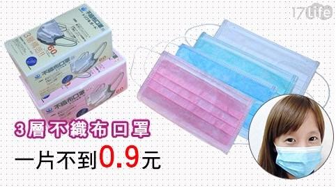 平均每盒最低只要52元起(含運)即可購得3層不織布口罩任選25盒/50盒(60入/盒),顏色:藍/白/綠/粉。