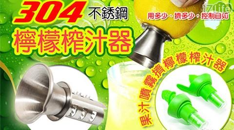 平均每組最低只要230元起(含運)即可購得304不鏽鋼檸檬取汁器組1組/2組/4組。