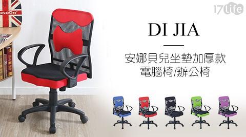只要899元(含運)即可購得【DI JIA】原價1490元安娜貝兒坐墊加厚款電腦椅/辦公椅1張,顏色:黑色/藍色/綠色/紅色/紫色。