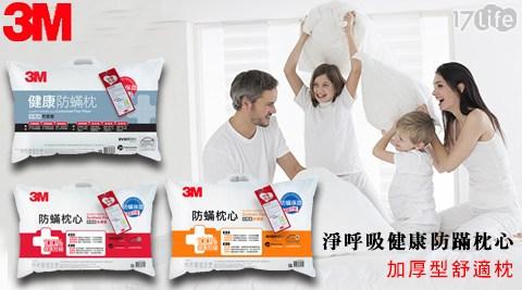 只要699元起(含運)即可享有【3M】原價最高2,100元淨呼吸健康防蹣枕心-加厚型舒適枕(標準枕心)只要699元起(含運)即可享有【3M】原價最高2,100元淨呼吸健康防蹣枕心-加厚型舒適枕(標準枕心):(A)加厚型舒適枕(標準枕心)1入/2入/(B)淨呼吸健康防蹣枕心-加厚型舒適枕(標..