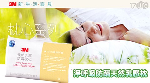 只要1,999元(含運)即可享有【3M】原價3,990元淨呼吸防蹣天然乳膠枕(AP-C1)1入。