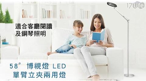 只要3,890元(含運)即可享有【3M】原價6,990元58°博視燈GS1600 LED 單臂立夾兩用燈(晶鑽黑)1台,購買即享1年保固服務。