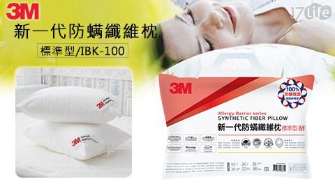 平均最低只要495元起(含運)即可享有【3M】IBK-100新一代防蹣纖維枕-標準型平均最低只要495元起(含運)即可享有【3M】IBK-100新一代防蹣纖維枕-標準型:1入/2入。
