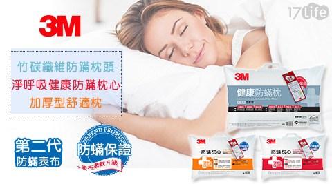 只要1,049元起(含運)即可享有【3M】原價最高2,700元:(A)竹碳纖維防蹣枕頭(加厚竹炭型)1入/2入/(B)淨呼吸健康防蹣枕心-加厚型舒適枕(標準枕心)X1+【3M】淨呼吸健康防蹣枕頭(加厚支撐型)X1/(C)淨呼吸健康防蹣枕心-加厚型舒適枕(標準枕心)X1+【3M】竹碳纖維防蹣..