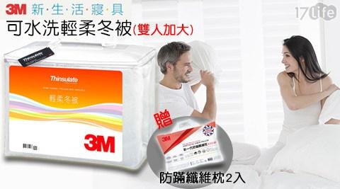 只要4,690元(含運)即可享有【3M】原價14,370元Thinsulate可水洗輕柔冬被Z370雙人加大(8x7)1入,購買再加贈【3M】IBK-100新一代防蹣纖維枕-標準型(7100096087)2入!