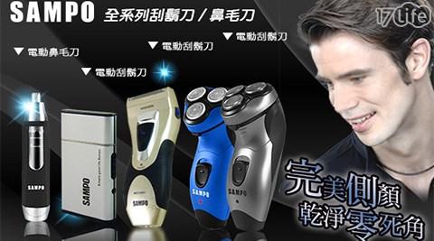 平均最低只要 160 元起 (含運) 即可享有(A)【SAMPO聲寶】電動鼻毛刀 EY-Z1605L 1入/組(B)【SAMPO聲寶】超薄名片型電動刮鬍刀 EA-Z1109L 1入/組(C)【SAMP..