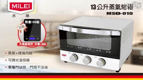 只要 2,480 元 (含運) 即可享有原價 3,280 元 【米徠MiLEi 】13公升蒸氣烤箱/烤土司神器 MSO-010
