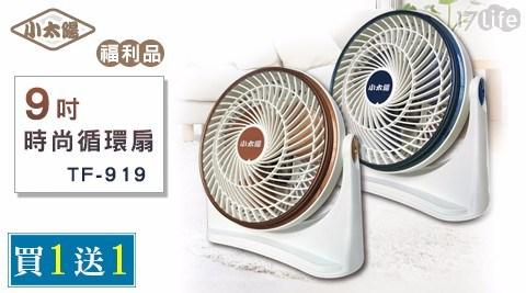 只要 790 元 (含運) 即可享有原價 2,560 元 【小太陽】9吋時尚循環扇TF-919-福利品(買一送一)