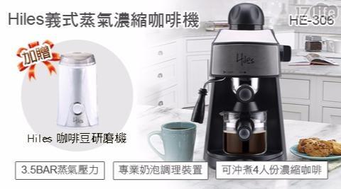 平均最低只要 599 元起 (含運) 即可享有(A)【Hiles】研磨機HE-386W8 1台/組(B)【Hiles】義式蒸氣濃縮咖啡機HE-306 1台/組(C)【Hiles】義式蒸氣濃縮咖啡機 HE-306 (加贈研磨機HE-386W8) 1組