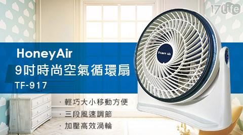 平均最低只要350元起(含運)即可享有【HoneyAir】9吋空氣循環扇TF-917平均最低只要350元起(含運)即可享有【HoneyAir】9吋空氣循環扇TF-917:1台/2台。
