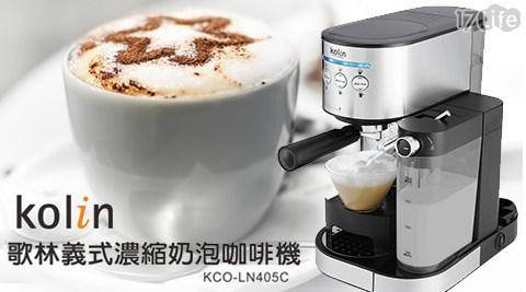 只要4,980元(含運)即可享有【Kolin歌林】原價12,800元義式濃縮奶泡咖啡機(KCO-LN405C)只要4,980元(含運)即可享有【Kolin歌林】原價12,800元義式濃縮奶泡咖啡機(K..