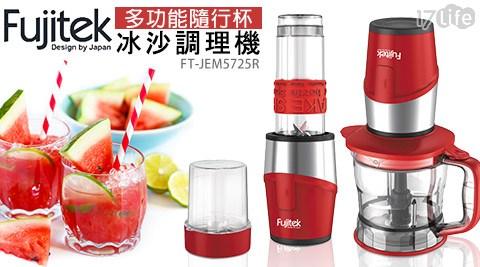 只要1,380元(含運)即可享有【Fujitek富士電通】原價2,980元多功能隨行杯冰沙調理機FT-JEM5725R只要1,380元(含運)即可享有【Fujitek富士電通】原價2,980元多功能隨行杯冰沙調理機FT-JEM5725R。
