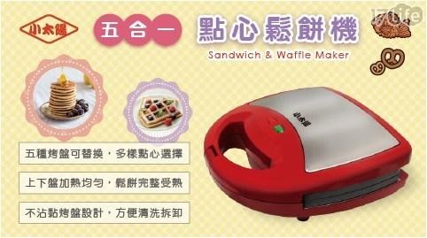 只要 980 元 (含運) 即可享有原價 1,380 元 【小太陽】5合1多功能點心鬆餅機(TB-702) (含5種烤盤)
