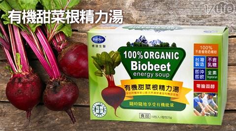 平均最低只要184元起(含運)即可享有【BuDer 標達】有機甜菜根精力湯2盒/4盒/6盒(25g×10包/盒)。