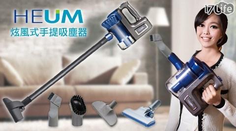 平均每台最低只要1,173元起(含運)即可享有【HEUM】炫風式手提吸塵器(HU-VC666)1台/2台/4台,享保固1年。