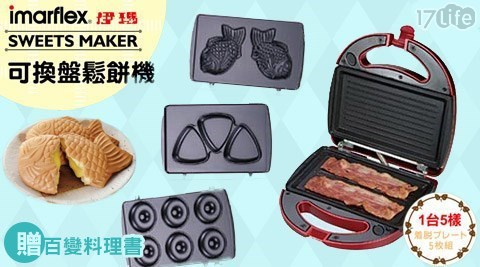 平均每台最低只要1,350元起(含運)即可享有【百變 BiBa】8合1可換盤鬆餅機(WF-801)(贈百變料理書)1台/2台,享1年保固!