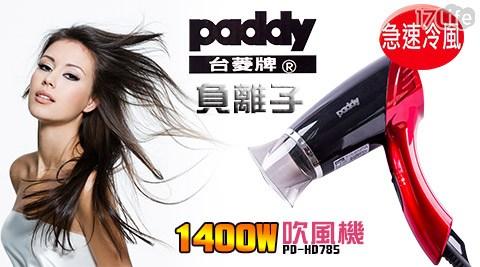 平均最低只要 499 元起 (含運) 即可享有(A)【Paddy台菱牌】負離子吹風機(PD-HD785) 1台/組(B)【Paddy台菱牌】負離子吹風機(PD-HD785) 2台/組(C)【Paddy..