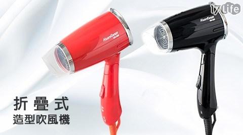 只要299元(含運)即可享有【HuanKwun】原價499元折疊式造型吹風機(HD-555)只要299元(含運)即可享有【HuanKwun】原價499元折疊式造型吹風機(HD-555)1入,顏色:黑色..