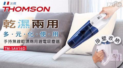 只要980元(含運)即可享有原價1,490元【THOMSON湯姆盛】乾濕兩用手持無線吸塵器TM-SAV16D 1入/組