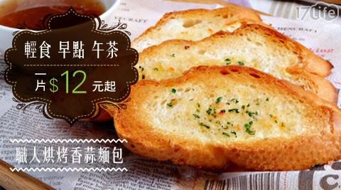 平均每片最低只要12元起(含運)即可享有【老爸ㄟ廚房】輕食點心濃厚香蒜法國麵包片:5包/10包/15包/20包/30包/40包。