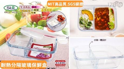 平均最低只要149元起(含運)即可享有台灣製-SGS認證耐熱分隔玻璃保鮮盒(720ML)1入/2入/4入/8入/12入。