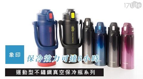 只要1,199元起(含運)即可享有【象印】原價最高6,200元運動型不鏽鋼真空保冷瓶系列只要1,199元起(含運)即可享有【象印】原價最高6,200元運動型不鏽鋼真空保冷瓶系列:(A)象印2.0L不銹鋼真空保溫保冷瓶(BB20)1入/2入,顏色:藍色/黑色/(B)象印0.8L不銹鋼真空保溫..