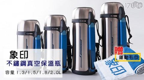 只要1199元起(含運)即可購得【象印】原價最高5160元不鏽鋼真空保溫瓶1入/2入:(A)1.3L(SF-CC13)/(B)1.5L(SF-CC15)/(C)1.8L(SF-CC18)/(D)2.0..